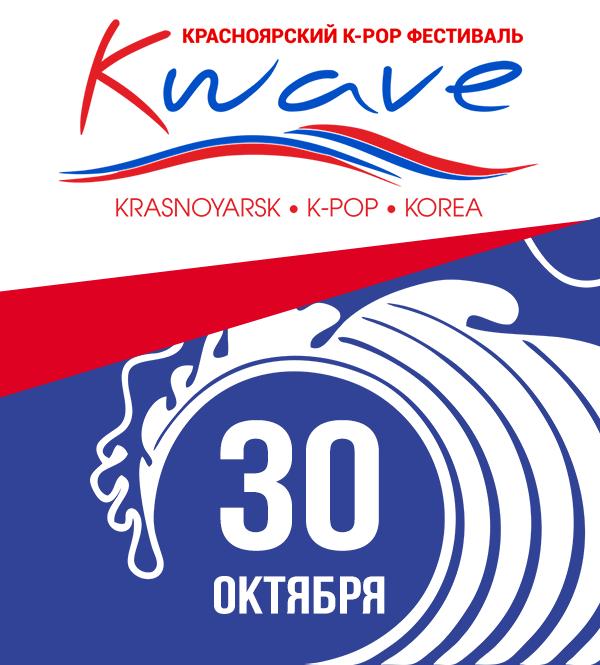 K-WAVE | Красноярский K-POP фестиваль